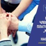"""Повик за членство во Платформата """"Младите против насилство"""""""
