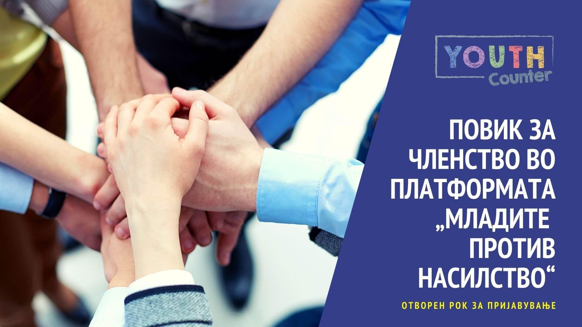 """Read more about the article Повик за членство во Платформата """"Младите против насилство"""""""