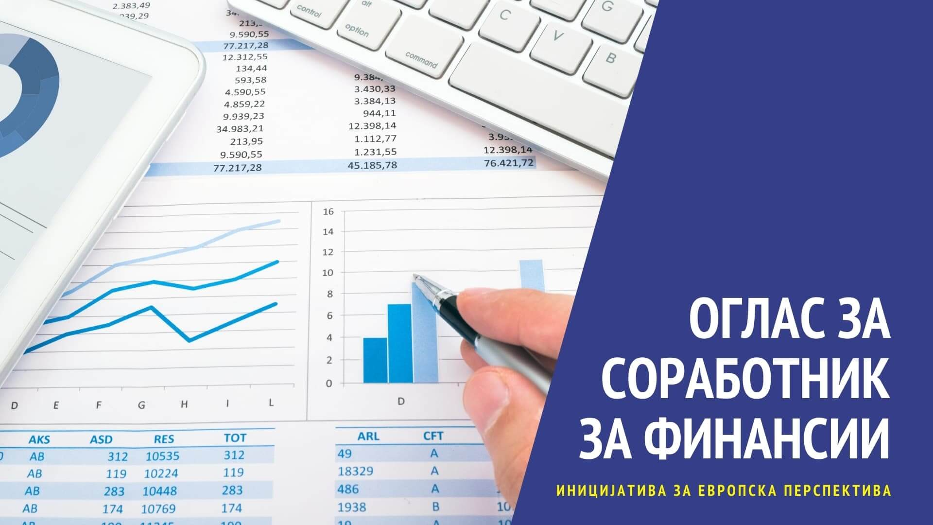 Read more about the article Оглас за соработник за финансии